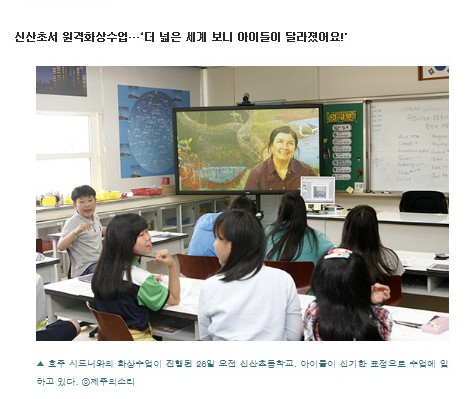 Korean article on video conference